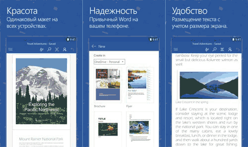 Microsoft Word для Android