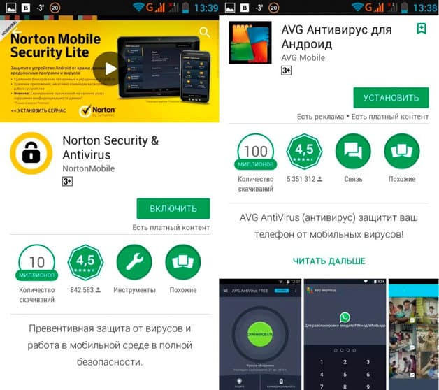AVG Антивирус и Norton Security
